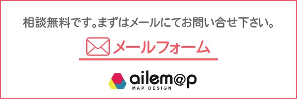 オリジナル地図制作 ailemap